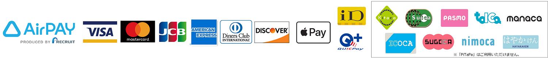 Airペイ、Visa、Mastercard®、JCB、American Express、Diners Club、Discover、交通系電子マネー、iD、QUICPay、Apple Pay