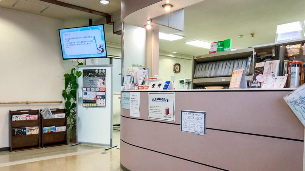 河村歯科医院 受付