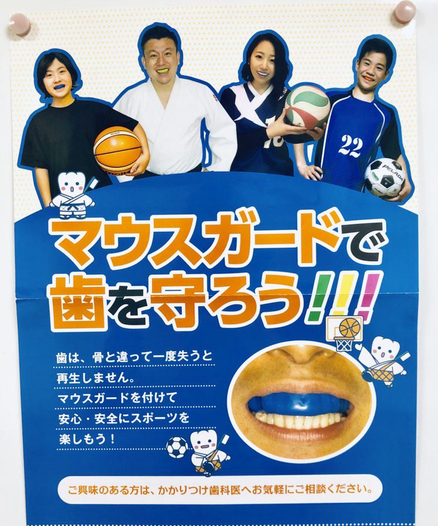 歯を守るマウスガードのご紹介(^^)