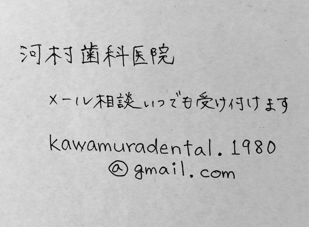 お口のお悩みメール相談24時間受付中です!!
